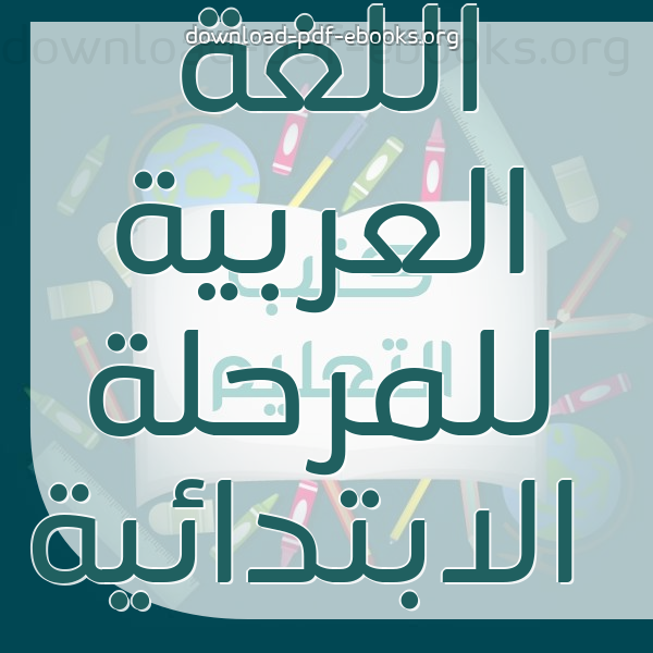 كتب منهج اللغة العربية للصف السادس الابتدائى المصرى مكتبة المناهج التعليمية و الكتب الدراسية