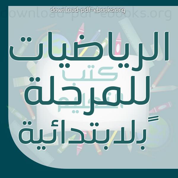 كتب منهج الرياضيات للصف السادس الابتدائى المصرى مكتبة الكتب التعليمية