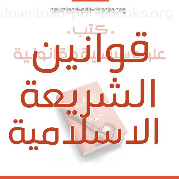 كتب قوانين الشريعة الاسلامية مكتبة كتب علوم سياسية و قانونية
