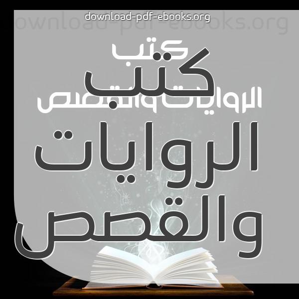 كتب  الروايات والقصص مكتبة القصص و الروايات و المجلات