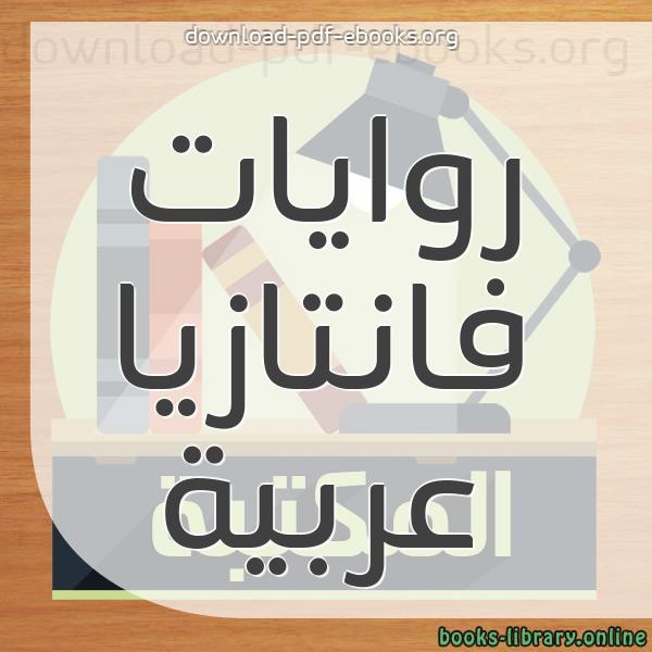 كتب روايات فانتازيا عربية و عالمية مكتبة القصص و الروايات و المجلات