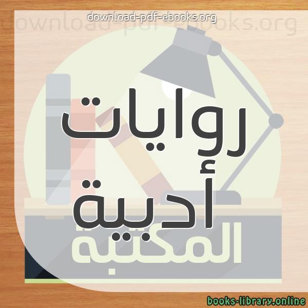 كتب روايات وقصص ادبية مكتبة القصص و الروايات و المجلات