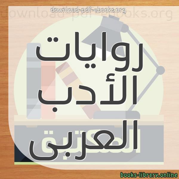 كتب روايات الأدب العربى مكتبة القصص و الروايات و المجلات