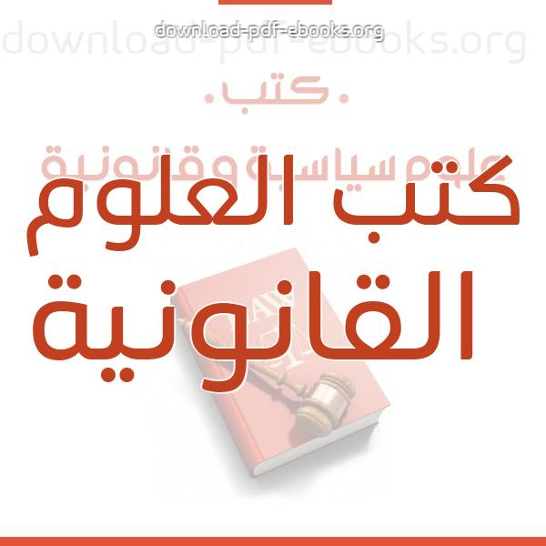 كتب  العلوم القانونية مكتبة كتب علوم سياسية و قانونية