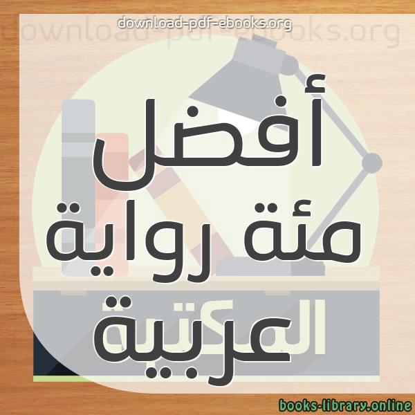 كتب أفضل مئة رواية عربية مكتبة القصص و الروايات و المجلات