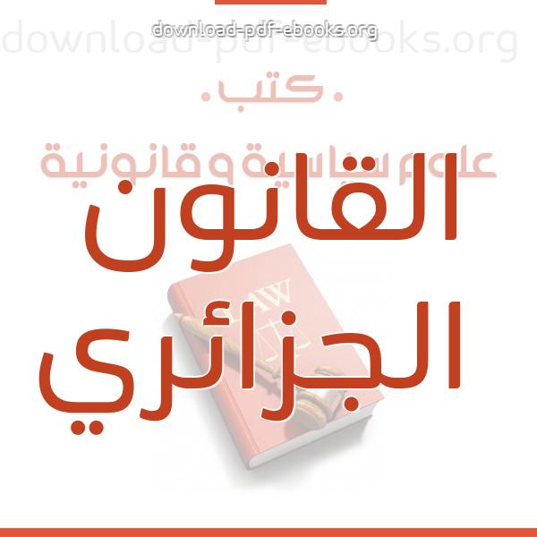 كتب  القانون الجزائري مكتبة كتب علوم سياسية و قانونية