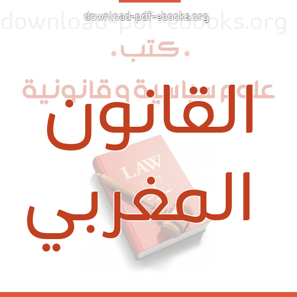 كتب  القانون المغربي مكتبة كتب علوم سياسية و قانونية