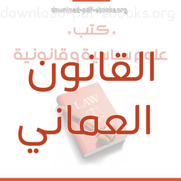 كتب  القانون العماني مكتبة كتب علوم سياسية و قانونية