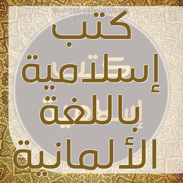 كتب  إسلامية باللغة الألمانية مكتبة كتب إسلامية
