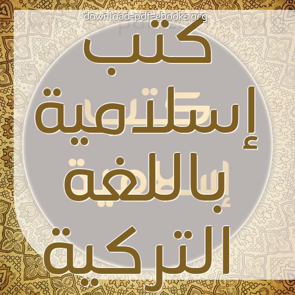كتب  إسلامية باللغه التركية مكتبة كتب إسلامية