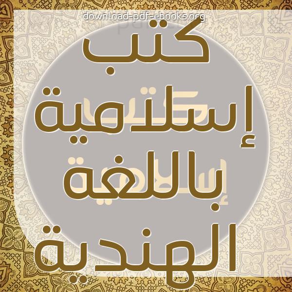 كتب  إسلامية باللغة الهندية مكتبة كتب إسلامية