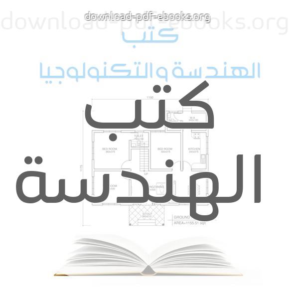 كتب  الهندسة مكتبة كتب الهندسة و التكنولوجيا