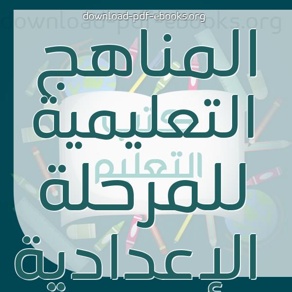 كتب المناهج التعليمية المصرية للمرحلة الإعدادية  مكتبة المناهج التعليمية و الكتب الدراسية