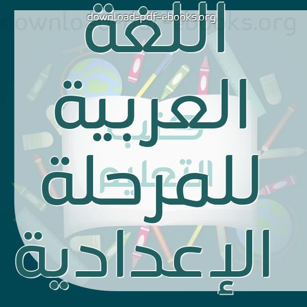 كتب منهج اللغة العربية للصف الثالث الاعدادى المصرى مكتبة المناهج التعليمية و الكتب الدراسية