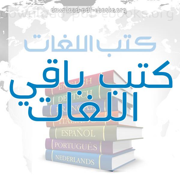 كتب  باقي اللغات مكتبة كتب تعلم اللغات