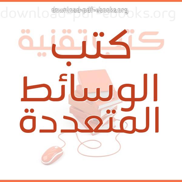 كتب  الوسائط المتعددة Multimedia مكتبة كتب تقنية