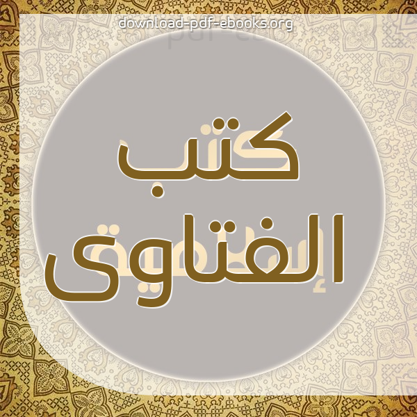 كتب  الفتاوى مكتبة كتب إسلامية
