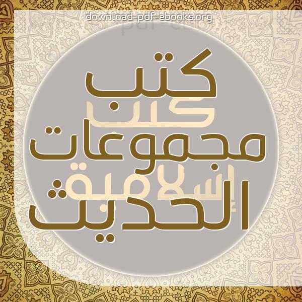 كتب   مجموعات الحديث مكتبة كتب إسلامية