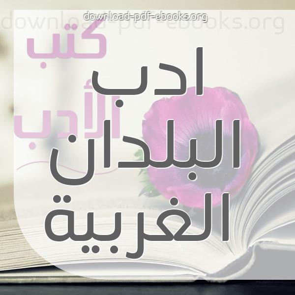 ❞ كتاب PDF]Comparative Literature - 2011.pdf  ❝
