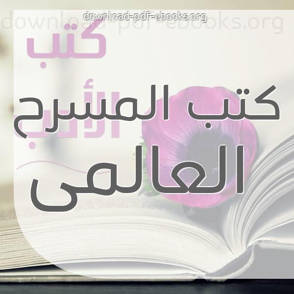 كتب  المسرح العالمى مكتبة الكتب و الموسوعات العامة