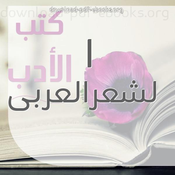 كتب الشعر العربى مكتبة الكتب و الموسوعات العامة