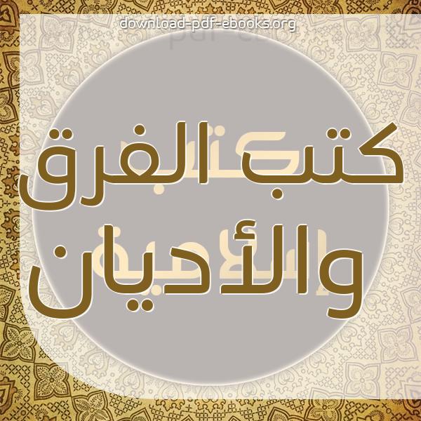 ❞ كتاب فتح المعبود في بيان الهفوات في كتاب بذل المجهود ❝