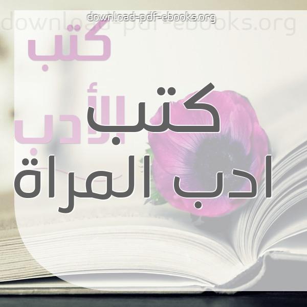 كتب  ادب المراة مكتبة الكتب و الموسوعات العامة