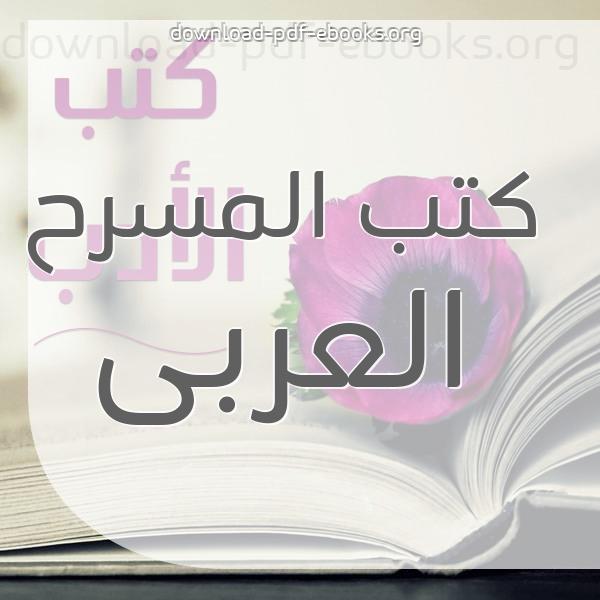 كتب  كتب المسرح العربى مكتبة الكتب و الموسوعات العامة