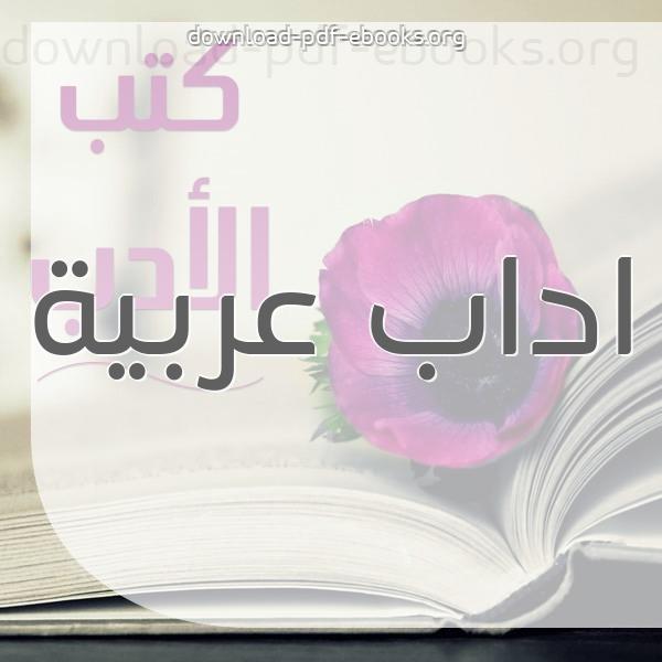 كتب اداب عربية مكتبة كتب تعلم اللغات