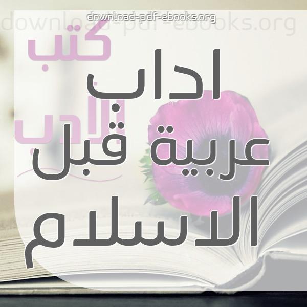 كتب اداب عربية قبل الاسلام مكتبة الكتب و الموسوعات العامة