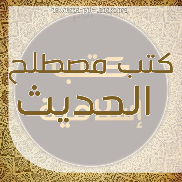 كتب  مصطلح الحديث مكتبة كتب إسلامية
