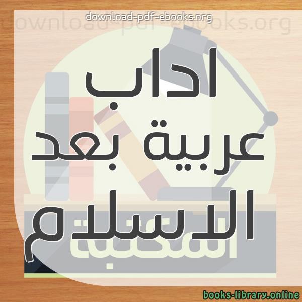كتب اداب عربية بعد الاسلام مكتبة الكتب و الموسوعات العامة