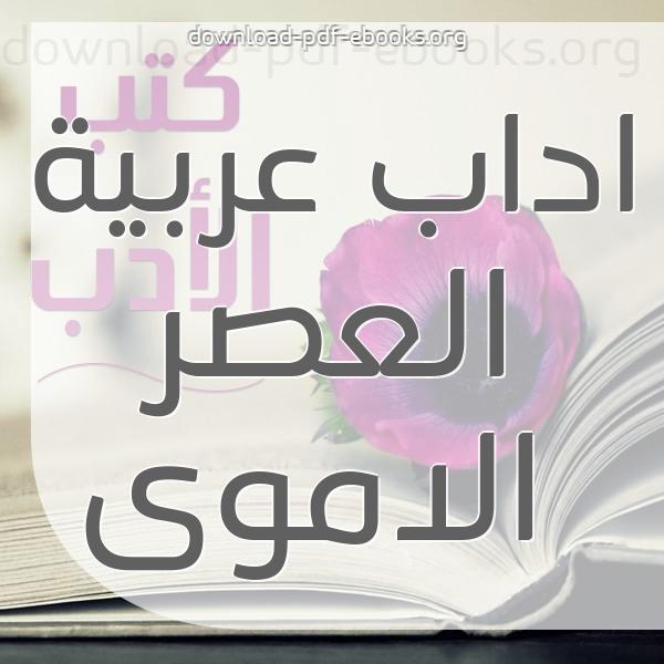 كتب اداب عربية العصر الاموى مكتبة الكتب و الموسوعات العامة