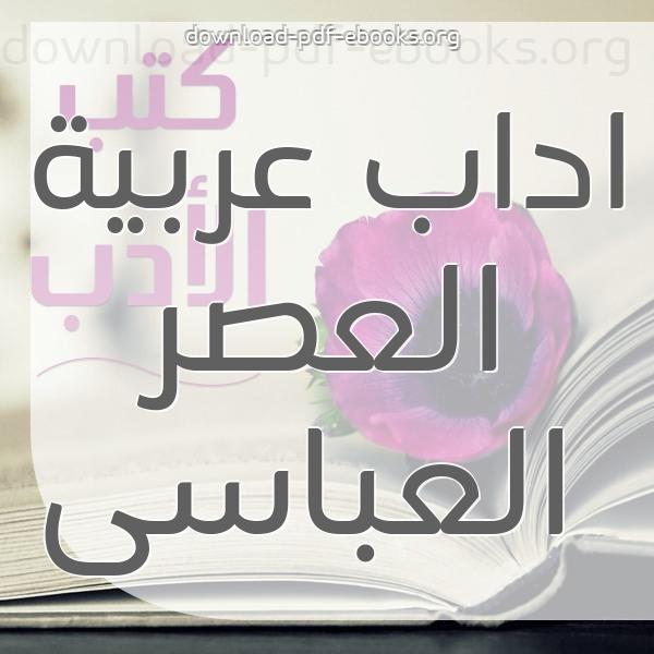 كتب اداب عربية العصر العباسى مكتبة الكتب و الموسوعات العامة