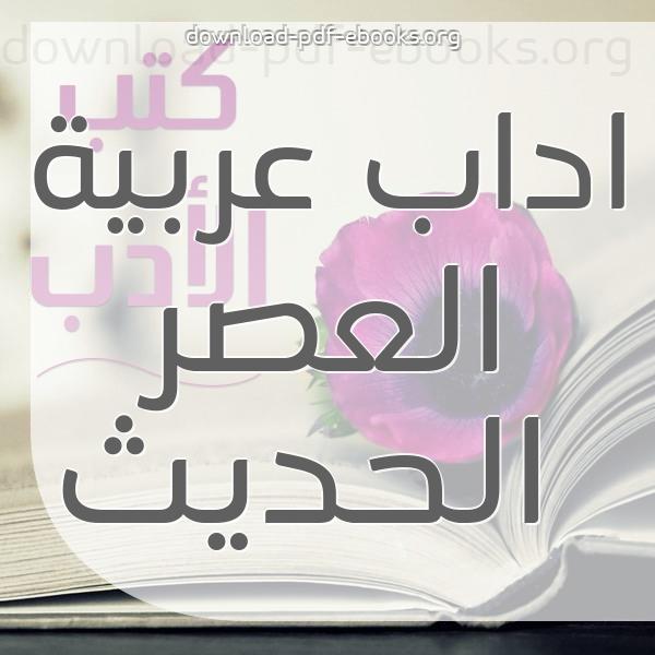 كتب اداب عربية  العصر الحديث مكتبة الكتب و الموسوعات العامة