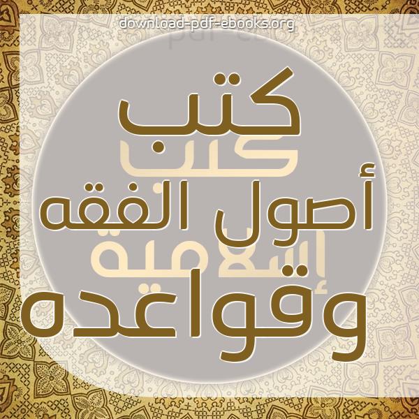 كتب  أصول الفقه وقواعده مكتبة كتب إسلامية
