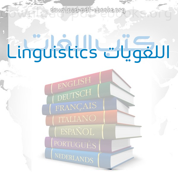 كتب اللغويات Linguistics مكتبة كتب تعلم اللغات