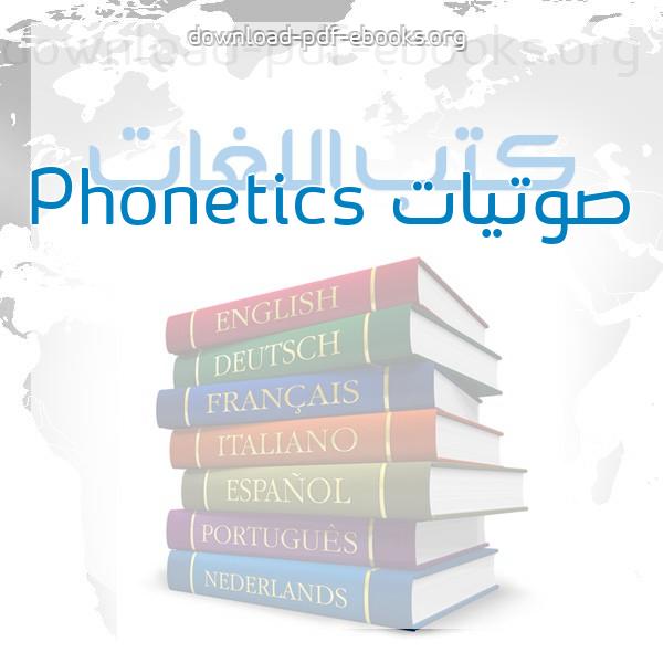 كتب صوتيات Phonetics مكتبة كتب تعلم اللغات