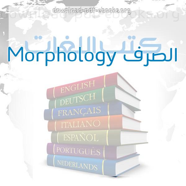 كتب الصرف Morphology مكتبة كتب تعلم اللغات