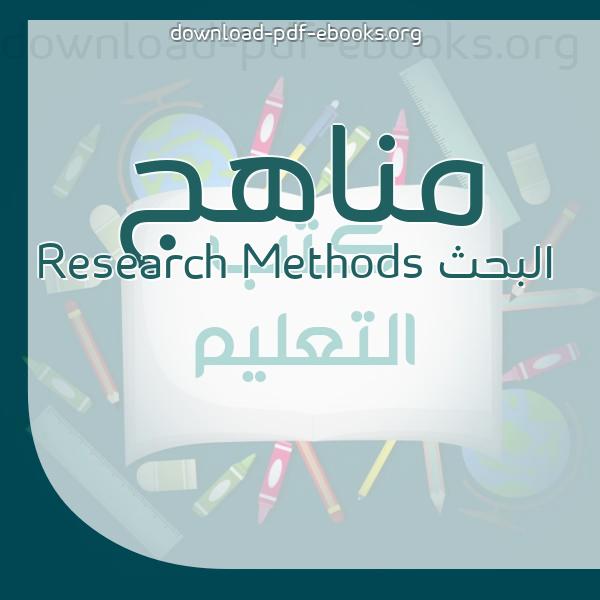 كتب مناهج البحث Research Methods مكتبة كتب تعلم اللغات