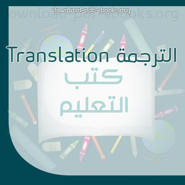 كتب الترجمة Translation مكتبة كتب تعلم اللغات