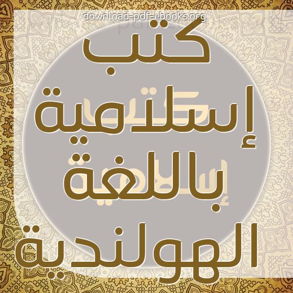 كتب  إسلامية باللغة الهولندية مكتبة كتب إسلامية