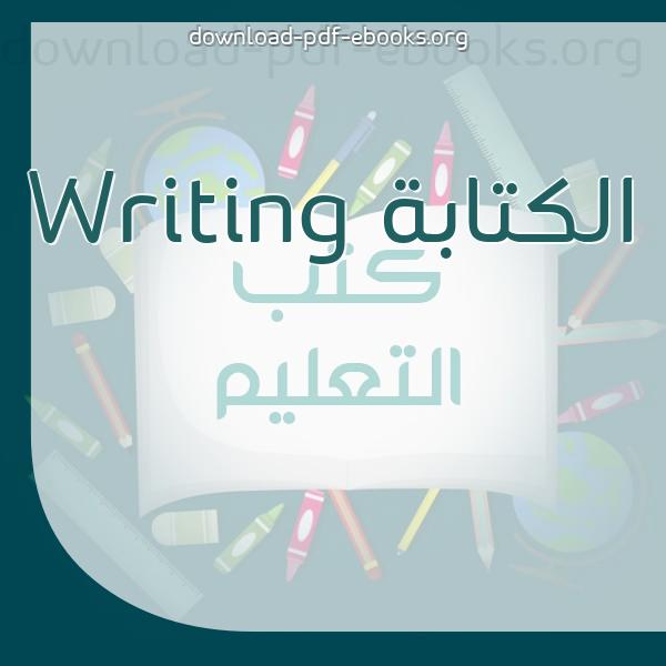 كتب الكتابة Writing مكتبة كتب تعلم اللغات