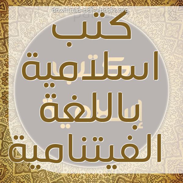 كتب  إسلامية باللغة الفيتنامية مكتبة كتب إسلامية