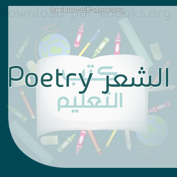 كتب الشعر Poetry مكتبة كتب تعلم اللغات