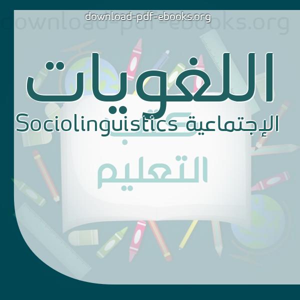 كتب اللغويات الإجتماعية Sociolinguistics مكتبة كتب تعلم اللغات
