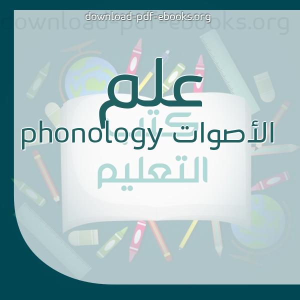 كتب علم الأصوات phonology مكتبة كتب تعلم اللغات