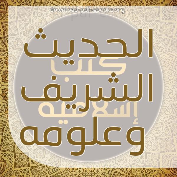 كتب الحديث الشريف وعلومه مكتبة كتب إسلامية