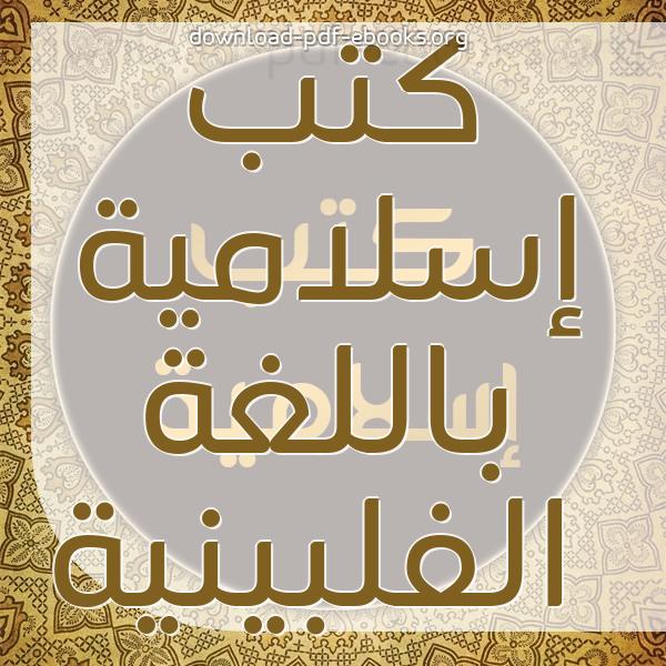 كتب  إسلامية باللغة الفلبينية مكتبة كتب إسلامية