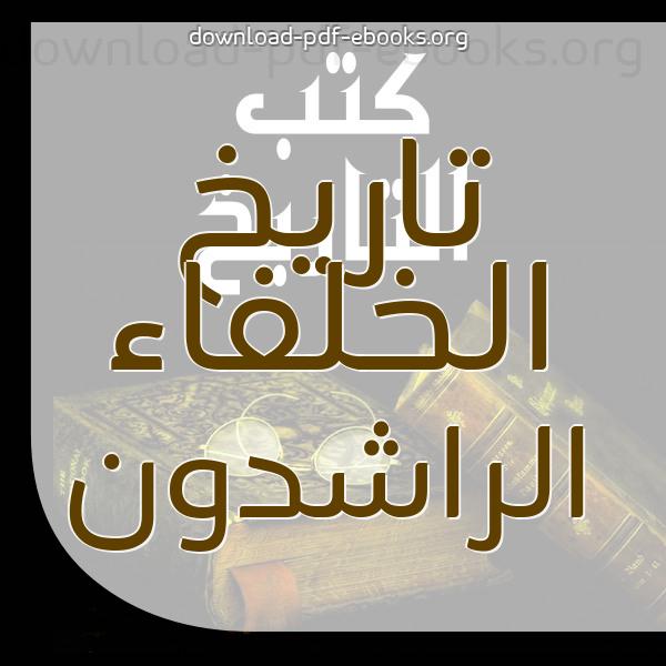 كتب تاريخ الخلفاء الراشدون  مكتبة كتب التاريخ و الجغرافيا